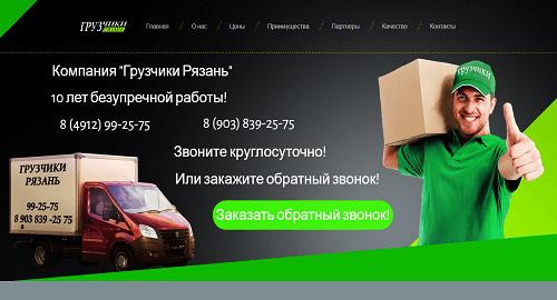 gruzchikiryazan.ru