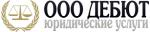 Юридическая компания ООО «Дебют»