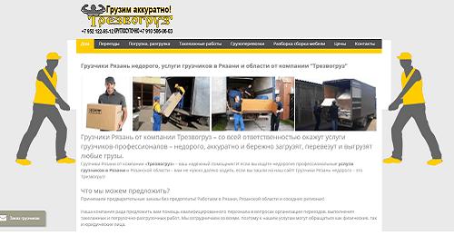 trezvogruz.ru