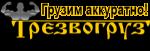 Трезвогруз