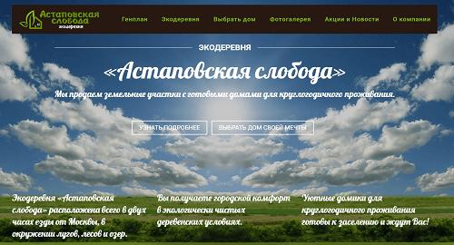 astapovosloboda.ru