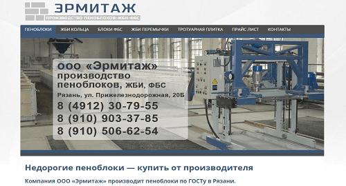 penobloki-rzn.ru