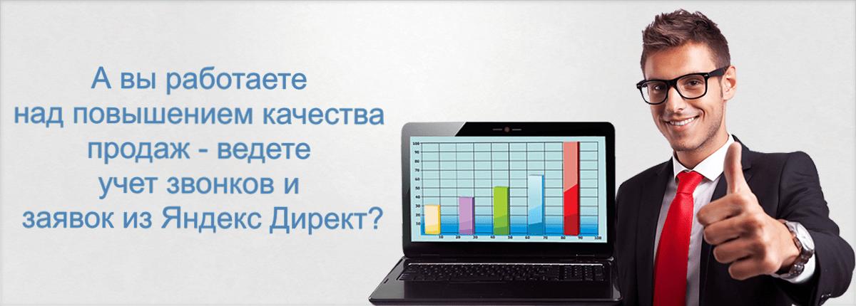 А вы ведете учет звонков и заявок из Яндекс Директ?